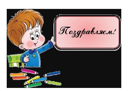 http://yudinafed.ucoz.net/klass/pozdravljaem.png